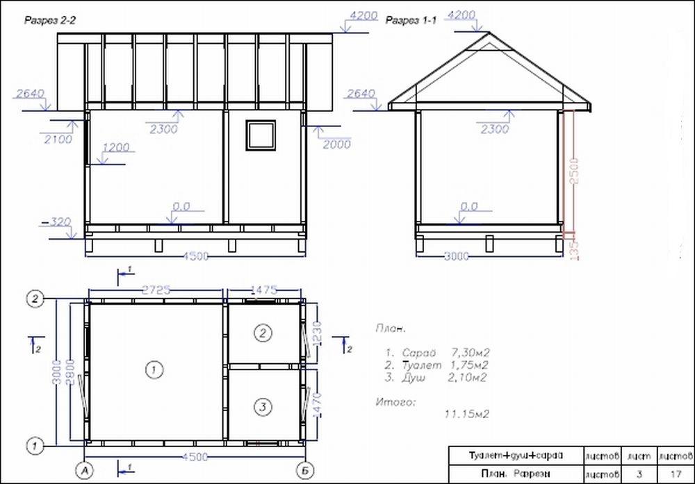 Проект туалета на даче своими руками чертежи