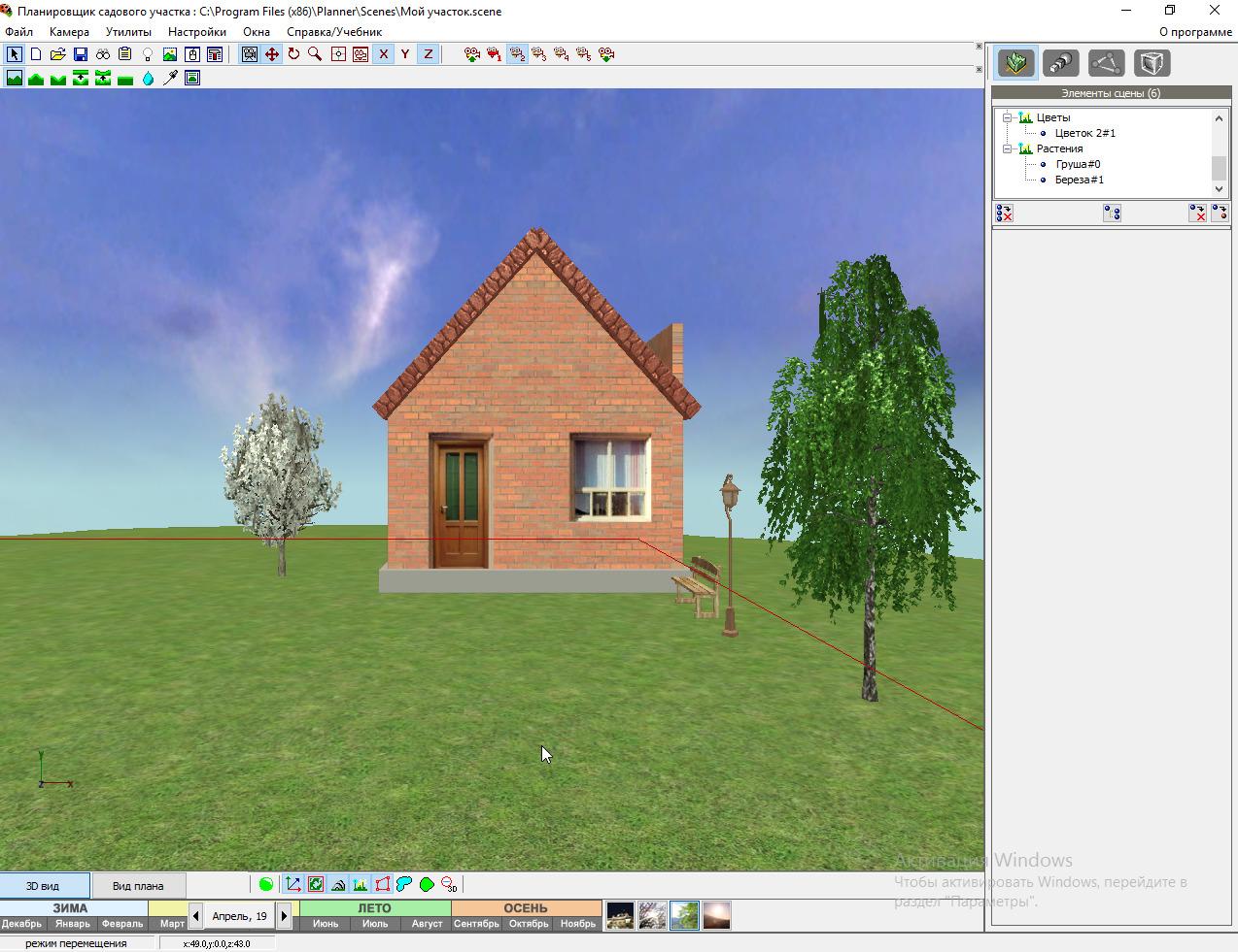 Бесплатные программы для ландшафтного дизайна на русском языке: обзор