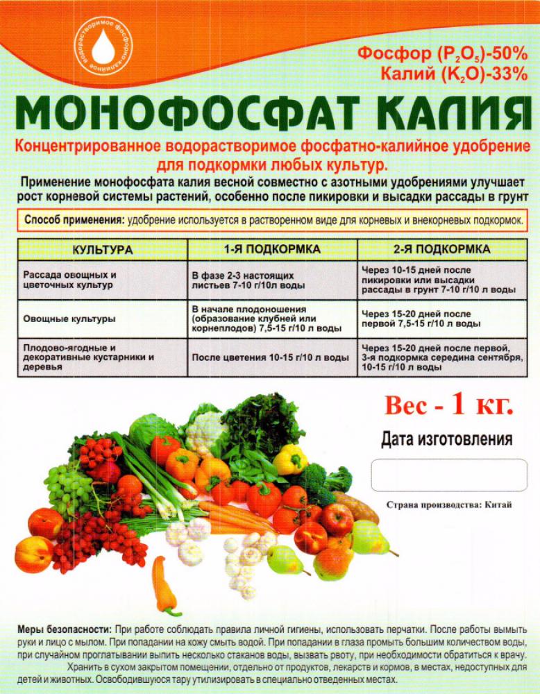 Инструкция по применению монокалийфосфата