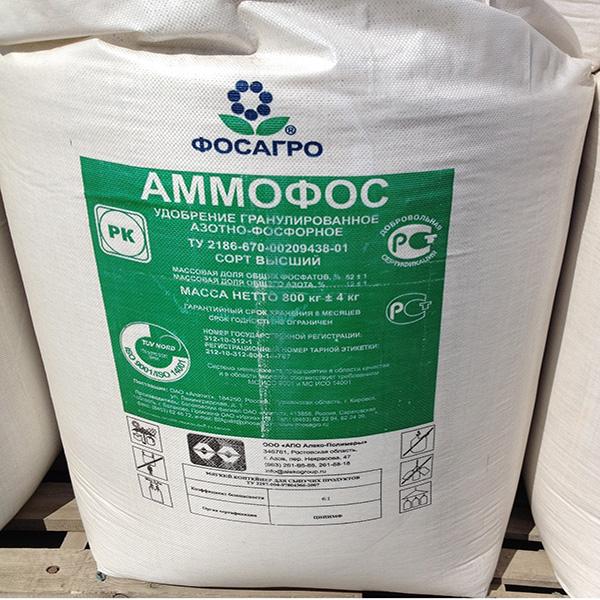 Удобрение аммофос гранулированное