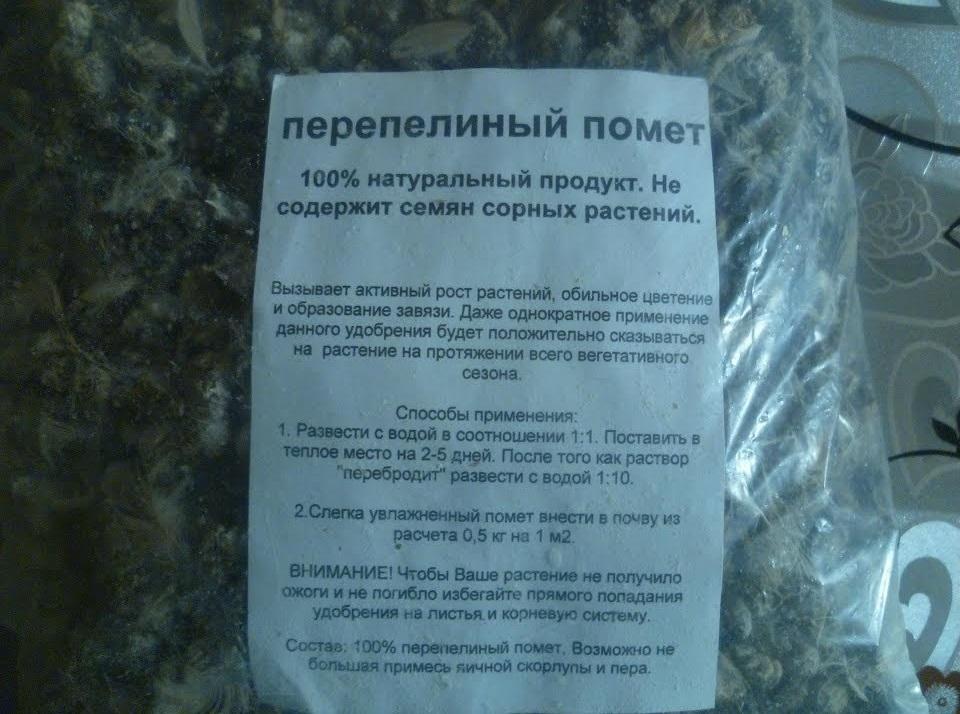 Упаковка перепелиного помета