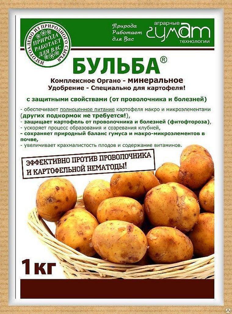 ому для картофеля